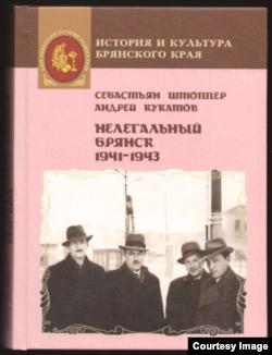 Обложка книги Себастьяна Штоппера и Андрея Кукатова