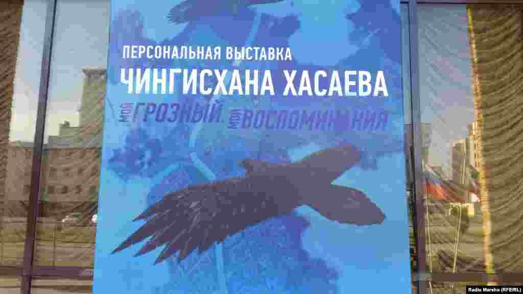 Соьлж-ГIалех суьртийн гайтамехь авторан Хасаев Чингисханан дагалецамаш