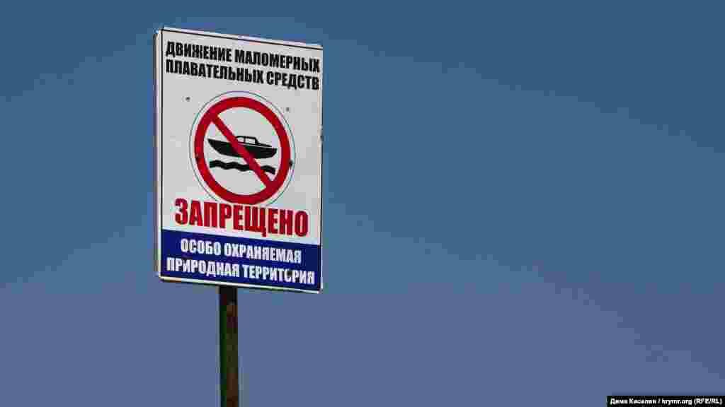 Хотя территория мыса – природный заповедник и движение катеров здесь запрещено