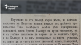 Maritza Newspaper, 17.04.1881