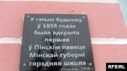 Новая шыльда на будынку былой гімназіі на цяперашняй вуліцы Леніна