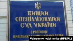 Табличка на офисе, где расположен Высший специализированный суд Украины.