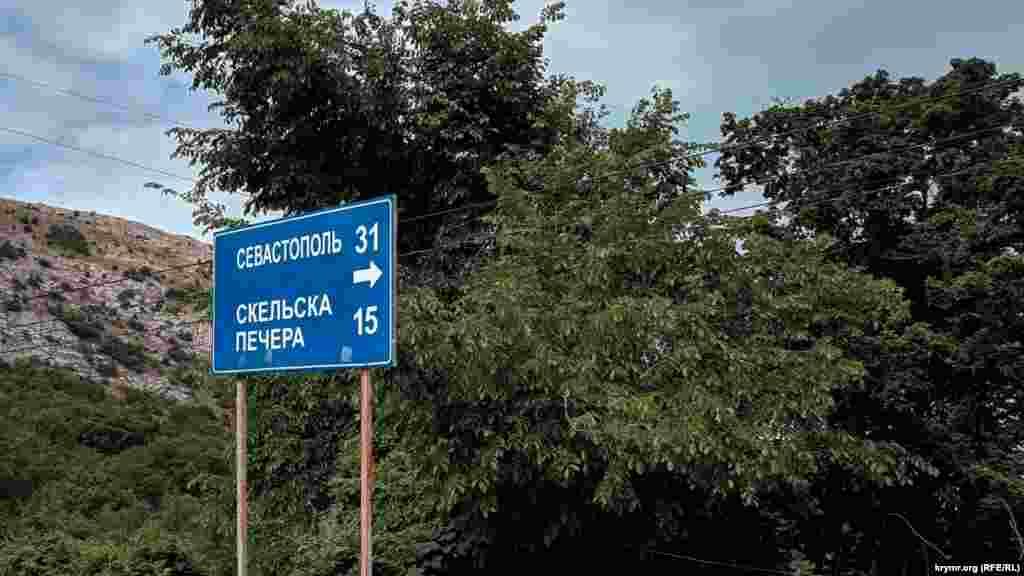 Табличка з написом українською мовою, що дивом збереглася, повідомляє, що від Байдарських воріт до Севастополя їхати 31 кілометр