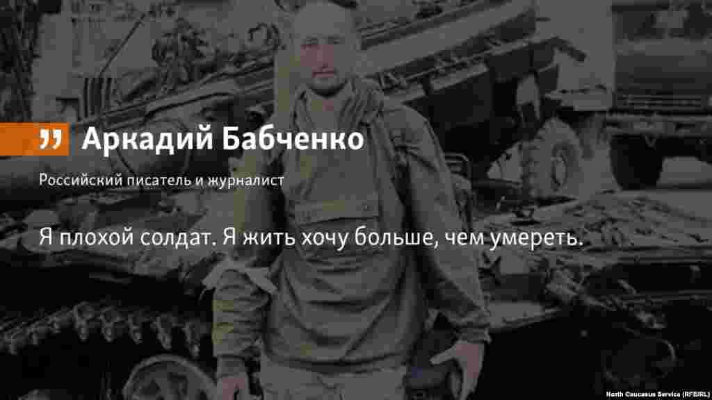 30.05.2018 //В Киеве, 29 мая 2018 года, застрелили российского журналиста и писателя Аркадия Бабченко.
