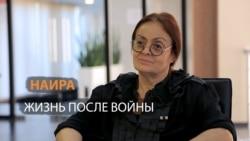 История Наиры Урушадзе