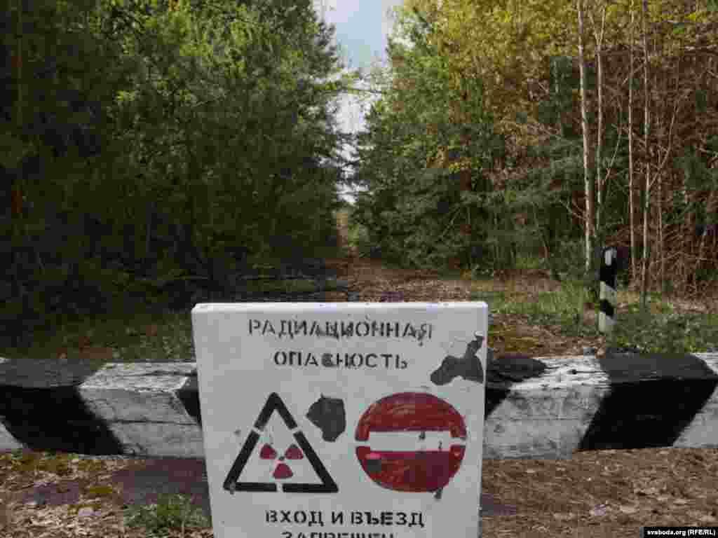 Знак на адной з дарог у радыяцыйнай зоне