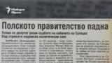 Demokratzia Newspaper, 29.05.1993