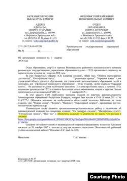 Ліст з райвыканкама зь інфармацыяй аб арганізацыі падпіскі, forteen.info