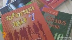 Խոստացված դասագրքերը Ջավախքում այդպես էլ չեն ստացել
