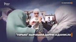 """Горько"" аьлчхьана дерриг а дIанисло"