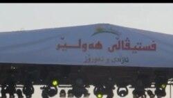 """مهرجان """"الحرية ونوروز"""" السابع"""