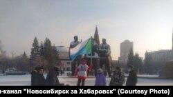 Акция в поддержку Хабаровска в Новосибирске, 2 января 2021