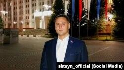Денис Штейн