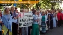 Освітяни пікетують Дніпропетровську ОДА, протестуючи проти реформування педінституту
