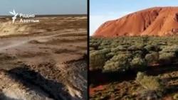 Постигнет ли Бозжыру участь скалы Улуру в Австралии?