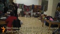 "Оғози фестивали ""Диёри ҳусн"" дар Душанбе"