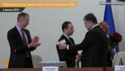 Порошенко представив нового голову Харківської ОДА