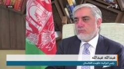 عبدالله: آتشبس با طالبان درسهای به همراه داشت