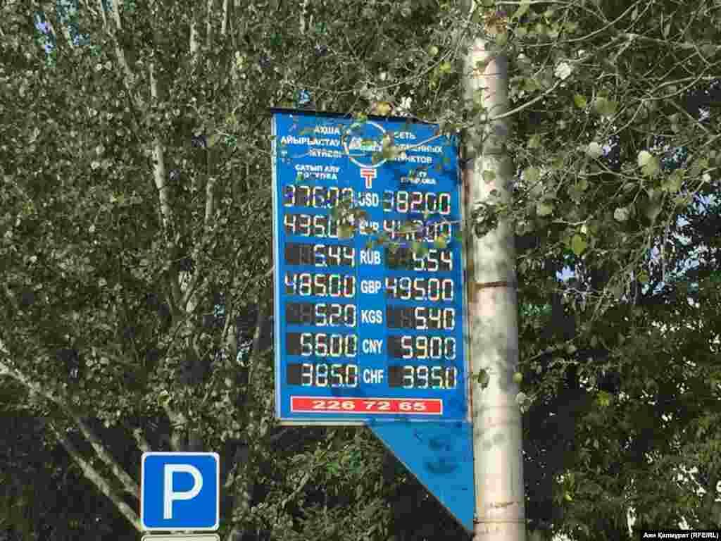 Ақша айырбастау орнындағы валюта бағамы. Алматы, 7 қыркүйек 2018 жыл.