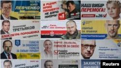 Украина, Киев. Предвыборные постеры ведущих партий к выборам в Верховную Раду