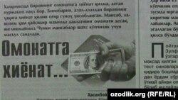 Скриншот страницы газеты «Хукук» («Право»).