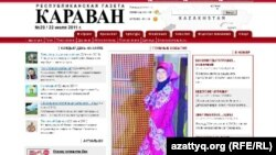 """Скриншот официального сайта газеты """"Караван"""". Алматы, 27 июля 2011 года."""
