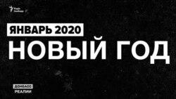 Що сталося у Донецьку та Луганську в 2020-му? (відео)
