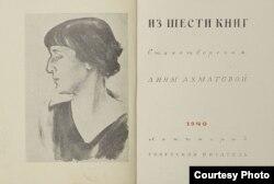 Анна Ахматова. Из шести книг. Сборник 1940 года.