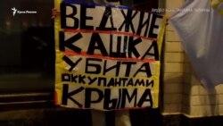 Moskvada faaliyetçiler Qırımda keçingen Veciye Kaşkanıñ hatırasına bağışlanğan tedbirge çıqtılar (video)