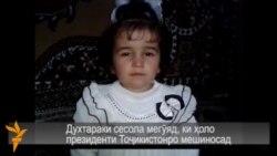 Тӯҳфаҳои «Бобои Эмомалӣ» ба Гулнигори 3-сола
