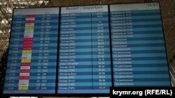 Табло рейсов в аэропорту Симферополя, декабрь 2019 года