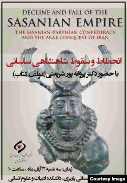 پوستر سخنرانی پروانه پورشریعتی در مورد سقوط شاهنشاهی ساسانی