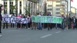 Demonstranti traže ostavku Vlade