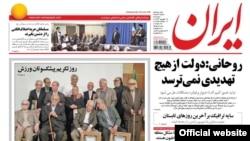 صفحه نخست روزنامههای صبح ایران/ دوشنبه ۱۷ شهریور ۱۳۹۳