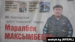 """Маралбек Максымбековдун чоо-жайын алгач """"Азат"""" гезити жазып чыккан, 14-апрель."""