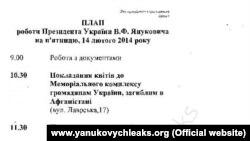 Останній вихід Януковича