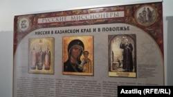 Казан һәм Идел буе төбәгендә алып барылган миссионерлык эшчәнлекләре