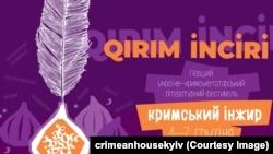 Літературний фестиваль «Кримський інжир»