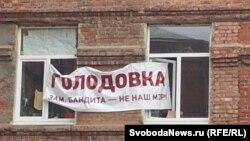 Астрахань. Голодовка в поддержку кандидата в мэры города Олега Шеина