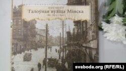 Вокладка кнігі «Галоўная вуліца Менску». 2013 г.