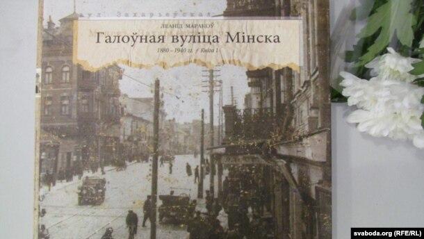 Леанід Маракоў. «Галоўная вуліца Мінска»