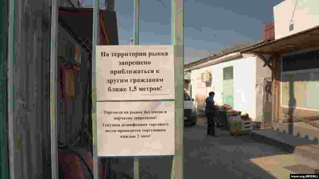 Біля входу на оптовий ринок «Кримський привоз»