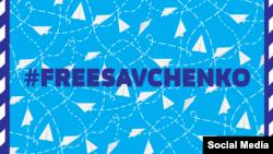 Плакат українського дизайнера Іллі Стронґовського для мітингу на підтримку Надії Савченко