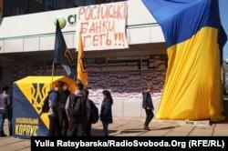 Пікет відділення російського «Сбербанку». Дніпро, 12 квітня 2017 року