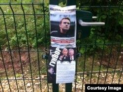 Сотрудники Фонда борьбы с коррупцией оставили листовки на воротах поместья