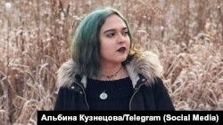 Альбина Кузнецова