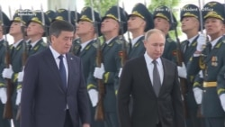 Putin Visits Kyrgyzstan To Discuss Russian Military Presence