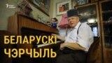 Беларускі Чэрчыль. Чаго вы ня ведалі пра Станіслава Шушкевіча