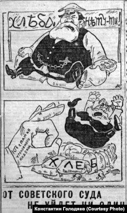 Советская карикатура. 1928 г.