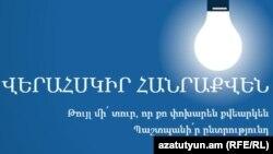 Armenia -- A screenshot from hanraqve.com site, undated.